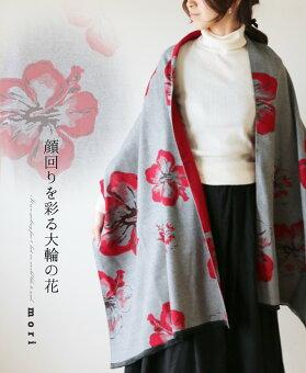 (グレー×レッド)「mori」顔回りを彩る大輪の花ストール12月15日22時販売新作