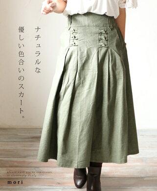 (グリーン)「mori」ナチュラルな優しい色合いのスカート。1月17日22時販売新作