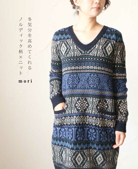 「mori」冬気分を高めてくれるノルディック柄×ニットトップス12月15日22時販売新作