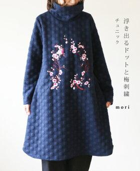 (ネイビー)「mori」浮き出るドットと梅刺繍チュニック12月17日22時販売新作