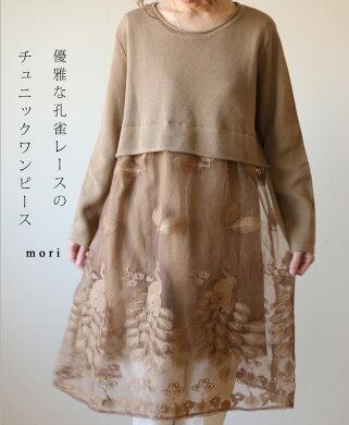 (ベージュ)「mori」優雅な孔雀レースのチュニックワンピース1月5日22時販売新作