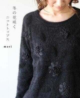 (ブラック)「mori」冬の花咲くニットトップス1月8日22時販売新作