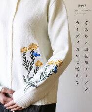 「mori」さらりとお花モチーフをカーディガンに添えて1月12日22時販売新作