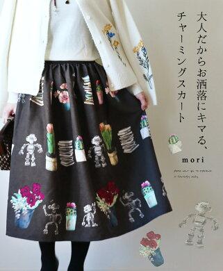 「mori」大人だからお洒落にキマる、チャーミングスカート1月11日22時販売新作