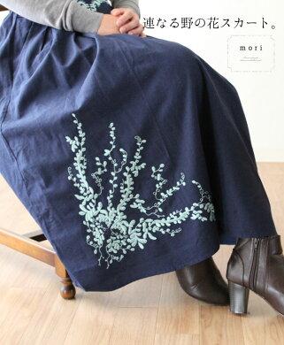 (ネイビー)「mori」連なる野の花スカート。12月27日22時販売新作