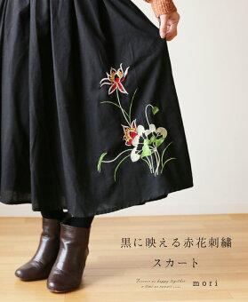 「mori」黒に映える赤花刺繍スカート1月3日22時販売新作