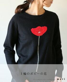 「mori」1輪のポピーの花ニットトップス1月9日22時販売新作