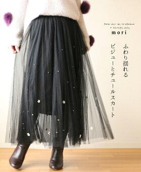 (ブラック)「mori」ふわり揺れるビジューとチュールスカート12月26日22時販売新作