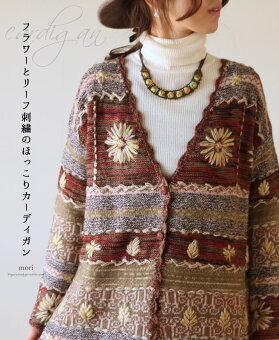 「mori」フラワーとリーフ刺繍のほっこりカーディガン12月20日22時販売新作