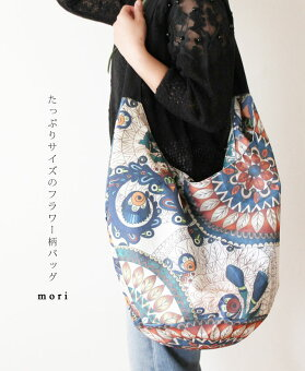 「mori」たっぷりサイズのフラワー柄バッグ1月1日22時販売新作
