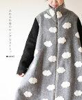 【再入荷♪11月8日12時&22時より】「mori」ふわふわ雲のロング丈コート