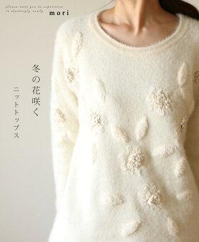 (ホワイト)「mori」冬の花咲くニットトップス1月1日22時販売新作