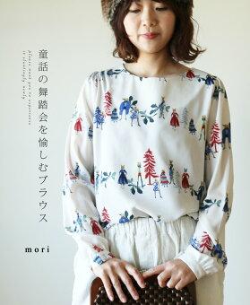 「mori」童話の舞踏会を愉しむブラウス1月15日22時販売新作