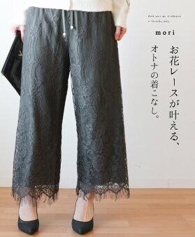 「mori」お花レースが叶える、オトナの着こなし。ボトム1月25日22時販売新作