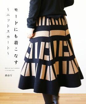 「mori」モードにも着こなす〜ニットスカート〜1月23日22時販売新作