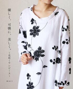 (ホワイト)「mori」優しく、可憐に、美しく。〜花咲くワンピース〜1月17日22時販売新作