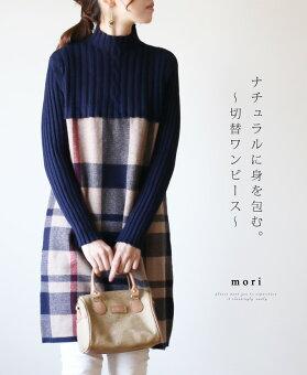 (ネイビー)「mori」ナチュラルに身を包む。〜切替ワンピース〜1月27日22時販売新作