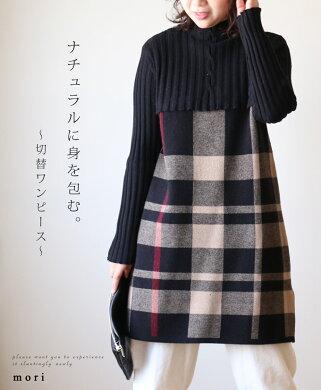 (ブラック)「mori」ナチュラルに身を包む。〜切替ワンピース〜1月28日22時販売新作