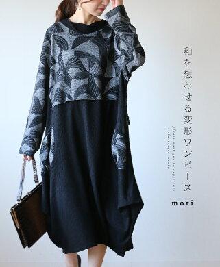 「mori」和を想わせる変形ワンピース1月28日22時販売新作