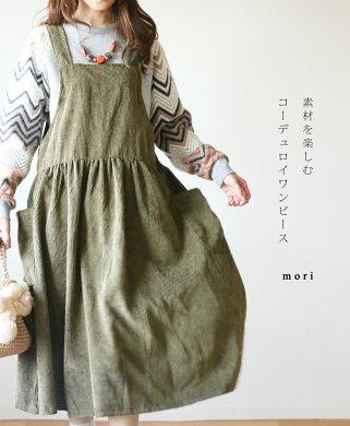 「mori」素材を楽しむコーデュロイワンピース2月2日22時販売新作