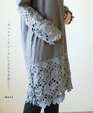 「mori」カットワークレースにときめきを感じて。ワンピース2月11日22時販売新作