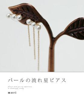 「mori」パールの流れ星ピアス2月19日22時販売新作