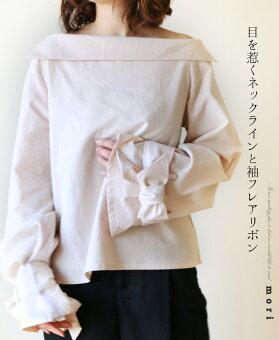「mori」目を惹くネックラインと袖フレアリボントップス2月22日22時販売新作