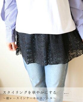 (ブラック)「mori」スタイリングを華やかにする〜裾レースインナーキャミソール〜2月22日22時販売新作