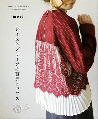 「mori」レース×プリーツの贅沢トップス2月16日22時販売新作