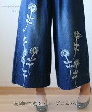 (ブルー)「mori」花刺繍で遊ぶワイドデニムパンツ2月18日22時販売新作