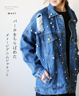 「mori」パールをちりばめたダメージデニムジャケット2月15日22時販売新作