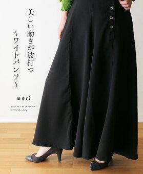 (ブラック)「mori」美しい動きが波打つ〜ワイドパンツ〜2月22日22時販売新作