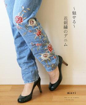 「mori」〜魅せる〜花刺繍のデニムパンツ2月16日22時販売新作