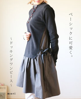 「mori」ベーシックに可愛く。〜ドッキングワンピース〜2月14日22時販売新作