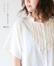 「mori」デイリーに着まわせるトップス。3月14日22時販売新作