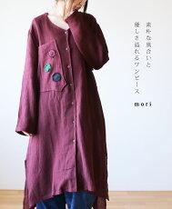 「mori」素朴な風合いと優しさ溢れるワンピース3月19日22時販売新作
