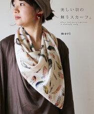 (オフホワイト)「mori」美しい羽の舞うスカーフ3月16日22時販売新作