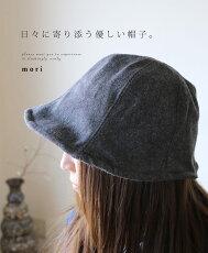 「mori」日々に寄り添う優しい帽子3月16日22時販売新作