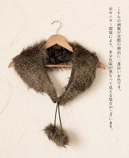(グレージュ)「mori」フェイクファーのティペットの愉しみ方3月17日22時販売新作