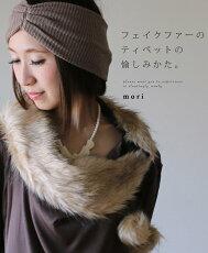 (ベージュ)「mori」フェイクファーのティペットの愉しみ方3月16日22時販売新作