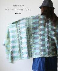 「mori」幾何学風のテキスタイルを愉しもうストール3月15日22時販売新作