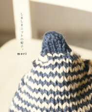 「mori」しましまニットの帽子3月18日22時販売新作