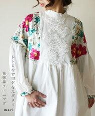 「mori」レトロな雰囲気ただよう花刺繍チュニック2月28日22時販売新作