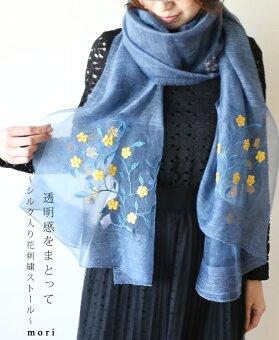 (ブルー)「mori」透明感をまとって〜シルク入り花刺繍ストール〜2月24日22時販売新作