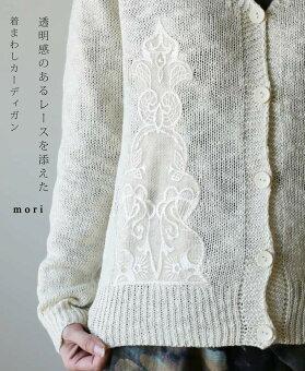 「mori」透明感のあるレースを添えた着まわしカーディガン2月28日22時販売新作