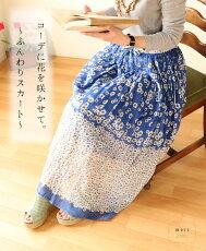 「mori」コーデに花を咲かせて。〜ふんわりスカート〜3月13日22時販売新作