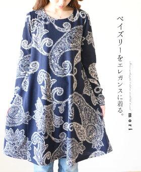 「mori」ペイズリーをエレガンスに着る。ワンピース3月18日22時販売新作