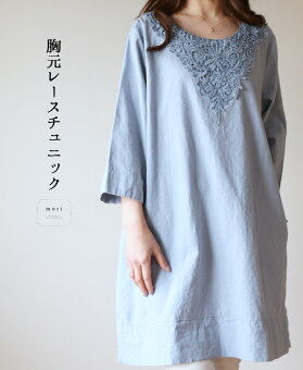 「mori」胸元レースチュニック3月14日22時販売新作