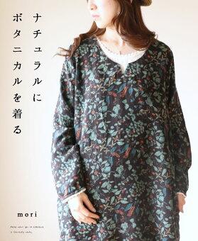 (ベージュ)「mori」ナチュラルにボタニカルを着るチュニックワンピース3月13日22時販売新作