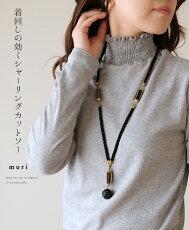 「mori」着回しの効くシャーリングカットソー3月15日22時販売新作